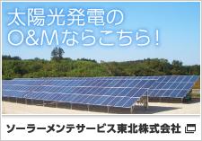 ソーラーメンテサービス東北株式会社